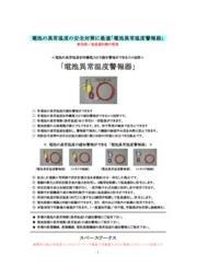 電池異常温度警報器製品カタログ 表紙画像