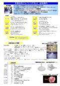ジャパンマグネット 会社案内 表紙画像