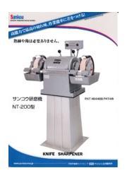サンコウ研磨機『NT-200型』 表紙画像