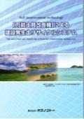 「万能土質改良機」による建設発生土リサイクルシステム