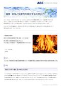 【資料】廃棄物の焼却処理に適した、排ガス中和処理用重曹製剤『アクレシア』 表紙画像