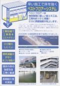 早い施工で床を強く ベストフロアーシステム 表紙画像