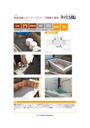 【スーパーソル施工事例】A3 軟弱地盤上のトラックスケール構築の事例 表紙画像