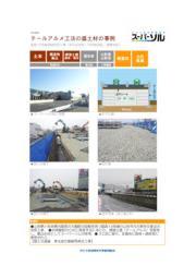 【スーパーソル施工事例】A2 テールアルメ工法の盛土材の事例[山形] 表紙画像