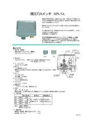 微圧力スイッチ SPS-5A 表紙画像
