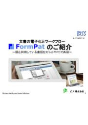 Webとタブレットで作業実績や業務報告書を簡単作成 表紙画像