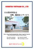 抱月工業株式会社 ベトナムでの事業展開