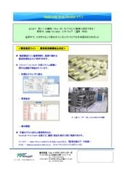InduSoft Web Studio 用途別(製薬製造ライン・製薬製造機器組込) 表紙画像