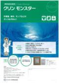 【製品カタログ】洗濯用液体合成洗剤 クリンモンスター 表紙画像