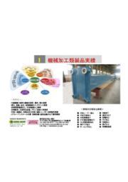株式会社共和工業所機械加工類製品事例 表紙画像