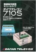 無線操作装置 モジュールタイプ 「ダイワテレコン710S」