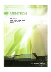 株式会社メンテック 総合カタログ 表紙画像