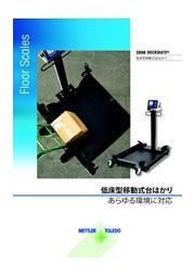 移動式フロアスケール『2888 DeckMateシリーズ』カタログ 表紙画像