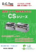 真空脱気シーラー ノズル式真空包装機総合カタログ CSシリーズ
