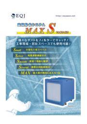 空気浄化システム『MAX S』 表紙画像