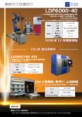最新鋭設備/主要設備一覧表