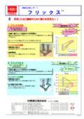 摩擦係数安定剤『フリックス』 表紙画像