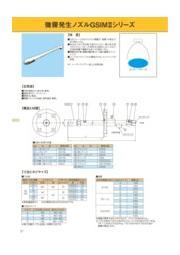 2流体ノズル「充円錐ノズル(大量噴霧) GSIM II」 表紙画像