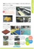 【エコ商品】再生ゴム製品・再生プラスチック製品
