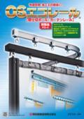 業務用大型カーテンレール『OSエコレール』総合カタログ 表紙画像