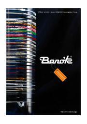 Bano'k ブランドインジケーションタグ 表紙画像