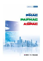 PMAC/PAFMAC/ASPAC 総合カタログ 表紙画像