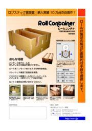 円筒形製品搬送支持具 『ロールコンテナー』の製品カタログ 表紙画像