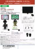 モニタ付カメラシステム1901