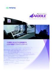 認証アプライアンスサーバ AXIOLE 表紙画像