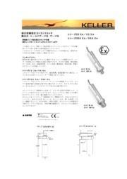ケラー 耐圧防爆型圧力センサ 23/25Ed 33/35XEd 表紙画像