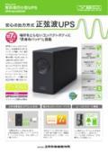 小型無停電電源装置 正弦波UPS UPSmini500SW