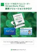 ICカード対応タイムレコーダー『Green Nuts Plus』連携ソリューションカタログ