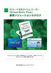 ICカード対応タイムレコーダー『Green Nuts Plus』連携ソリューションカタログ 表紙画像