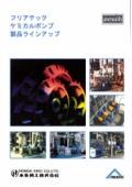 本多機工株式会社フリアテックケミカルポンプ製品ラインアップ総合カタログ
