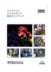 本多機工株式会社フリアテックケミカルポンプ製品ラインアップ総合カタログ 表紙画像
