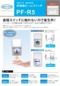 自動ドア用 露出防水型 非接触ビームスイッチ PF-R5 表紙画像