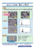 粒子サイズ制御 銀ナノ粒子