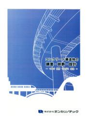 コンクリート構造物の調査・診断・設計 表紙画像