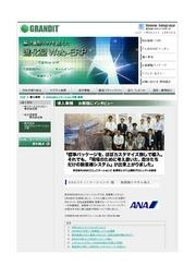 Web-ERP「GRANDIT」 導入事例 新業務システム 表紙画像