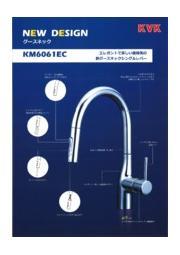 グースネックシングルレバー式混合栓『KM6061ECシリーズ』 表紙画像