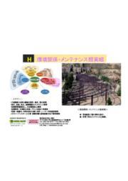 株式会社共和工業所環境・メンテンナンス類製品事例 表紙画像