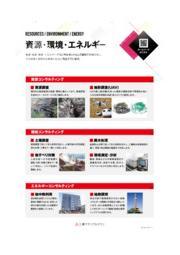 【事業紹介】資源・環境・エネルギー 表紙画像