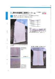 【NETIS登録商品】L帯付き建築工事用シート 表紙画像