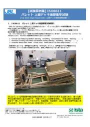 ISO 8611 パレット 上面デッキボードの端部衝撃試験 表紙画像