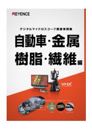 デジタルマイクロスコープ観察事例集 自動車・金属・樹脂・繊維編 表紙画像