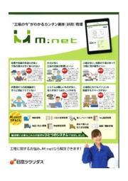 """""""工場の今""""がわかるカンタン進捗(納期)管理『M:net』 表紙画像"""