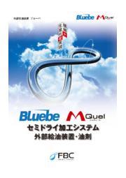 セミドライ(MQL)加工システム給油装置・油剤(外部タイプ)Bluebe 表紙画像