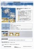 隙間埋め用空気緩衝材「エアーパッド」の製品カタログ