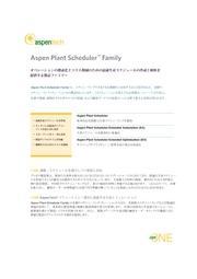 Aspen Plant Scheduler 表紙画像