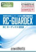 無機質浸透性コンクリート改質材 RCガーデックス塩害用